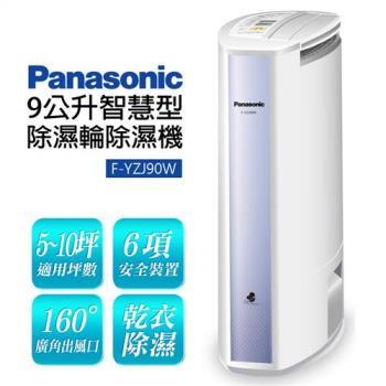 【Panasonic國際牌】9公升智慧型除濕輪除濕機 (F-YZJ90W)