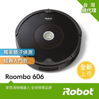 美國iRobot Roomba 606 掃地機器人 總代理保固1+1年(註冊再送原廠耗材)