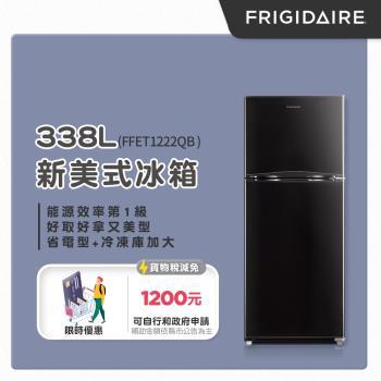 美國富及第Frigidaire 338L 1級省電 新美式雙門冰箱 質感黑 FFET1222QB