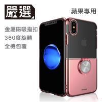 嚴選iPhoneX 5.8 魔吸指環扣手機支架/手機保護殼(玫瑰金)