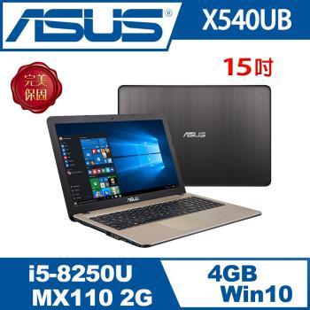 ASUS華碩 Laptop X540UB 15吋 i5獨顯效能筆電