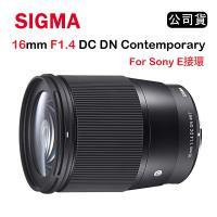 SIGMA 16mm F1.4 DC DN Contemporary(公司貨) for SONY E-MOUNT