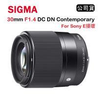 SIGMA 30mm F1.4 DC DN Contemporary(公司貨) for SONY E-MOUNT