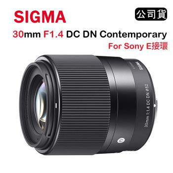 SIGMA 30mm F1.4 DC DN Contemporary(公司貨) for SONY E-MOUNT