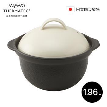日本MIYAWO THERMATEC 直火炊飯陶土鍋 1.96L (含蓋) 三色可選