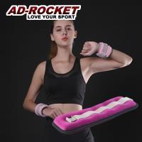 AD-ROCKET 專業加重器/綁手沙袋/綁腿沙袋/沙包/沙袋(1KG兩入桃色)