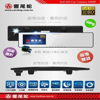 響尾蛇 A16 超薄曲面4.3吋屏 1080P高畫質前後雙錄行車紀錄器+GPS測速  台灣製造(保固18個月 贈16G記憶卡)