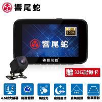 響尾蛇 A8 4.5吋大螢幕 高畫質前後雙錄行車紀錄器(贈32G記憶卡)