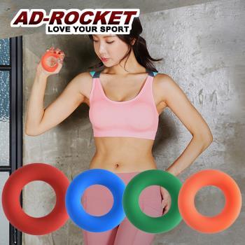AD-ROCKET 繽紛紓壓握力圈(超值四入組)/握力器/握力訓練/紓壓