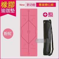 生活良品-頂級PU天然橡膠瑜珈墊(正位體位線)厚度5mm高回彈專業版-粉紅色(贈牛津布600D背袋及綁帶)