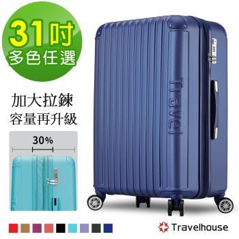 Travelhouse 戀夏圓舞曲 31吋平面式箱紋設計可加大行李箱(多色任選)