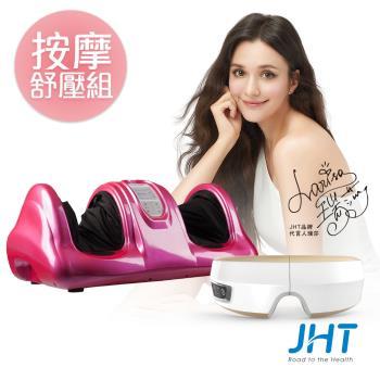 JHT 機能美腿機+VR睛放鬆眼部按摩器