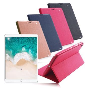 Xmart for iPad Pro 10.5吋 2017版 鍾愛原味側掀隱形皮套