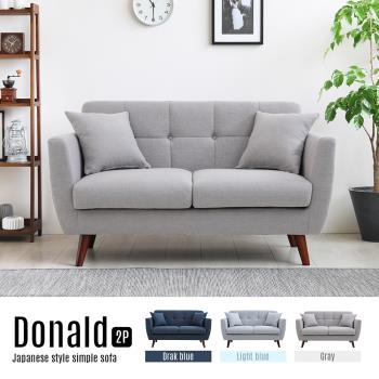 H&D 唐納德日式簡約拉扣造型雙人沙發-3色