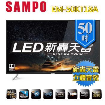 聲寶SAMPO 50吋 50型FHD新轟天雷低藍光液晶顯示器+視訊盒EM-50KT18A