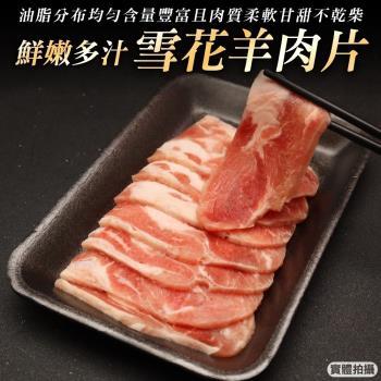 海肉管家-澳洲雪花羊肉片(4盒/每盒200g±10%)