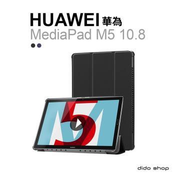 華為 MediaPad M5 10.8 卡斯特紋平板皮套(PA173)