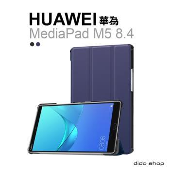 HUAWEI MediaPad M5 8.4 (8.4吋)卡斯特三折平板保護套 保護殼(NA172)