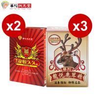 華陀扶元堂-龍悅鹿茸精膠囊3盒+龍悅久久錠2盒