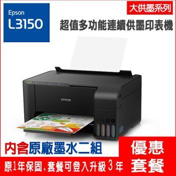 《活動登入可享第3年保固》EPSON L3150 Wi-Fi 三合一 連續供墨複合機+ 一組墨水(共兩組)
