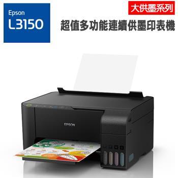 (開學強檔) EPSON L3150 Wi-Fi 三合一 連續供墨複合機