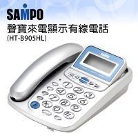 SAMPO聲寶來電顯示有線電話HT-B905HL