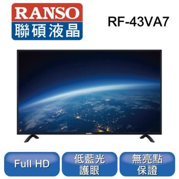【RANSO聯碩】43型 液晶顯示器 RF-43VA7 (只送不裝)