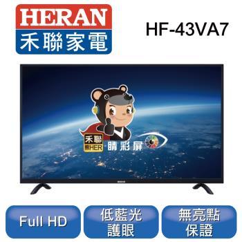 【HERAN禾聯】43型 液晶顯示器 HF-43VA7 (只送不裝)