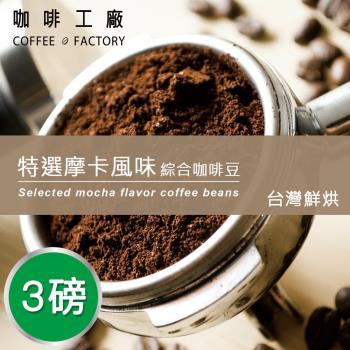 咖啡工廠 特選摩卡_綜合咖啡豆_台灣在地烘焙(3磅)