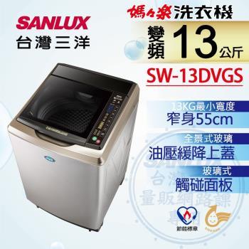 SANLUX台灣三洋 13公斤變頻單槽洗衣機 SW-13DVGS