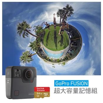 【GoPro】FUSION超大電量容量升級組(Fusion+雙充+電池+64G)(公司貨)
