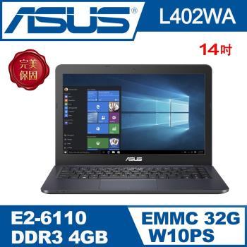 ASUS華碩 輕巧筆電 L402WA-0062BE26110/紳士藍/14吋/AMD E2-6110 四核/4G/32G/W10PS