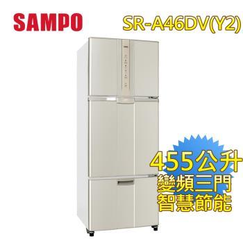 SAMPO聲寶 455公升三門變頻冰箱SR-A46DV-Y2
