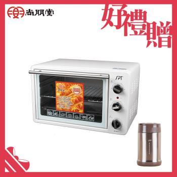 尚朋堂 21L專業用烤箱SO-3211(買就送)