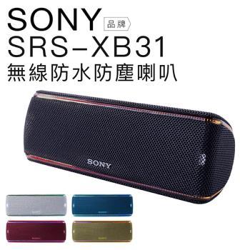 SONY 藍芽喇叭 SRS-XB31 重低音【公司貨】