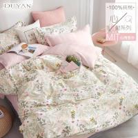 DUYAN竹漾- 台灣製100%精梳純棉單人三件式舖棉兩用被組- 大人的味道