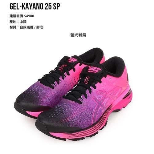 xxl gel kayano 25