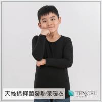 PEILOU 貝柔兒童天絲棉厚磨毛抑菌發熱保暖衣(黑色)