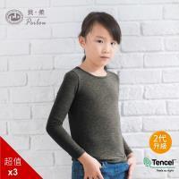 PEILOU 貝柔兒童機能吸濕發熱保暖衣(3入組)(麻灰)