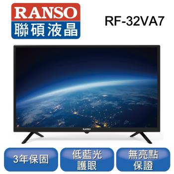 【RANSO聯碩】32型 液晶顯示器 RF-32VA7 (只送不裝)