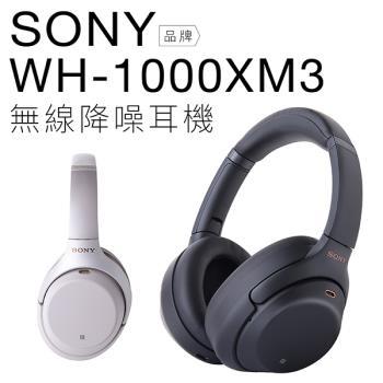 SONY 耳罩式耳機 WH-1000XM3 降噪【公司貨】