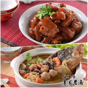 諶媽媽眷村菜 冰釀東坡蹄花豬腳650g/包+砂鍋魚頭家庭鍋2000g/包