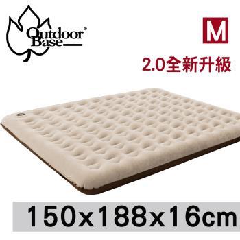 【Outdoorbase】歡樂時光充氣床墊2.0耐磨加強版(M)-23854