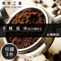 咖啡工廠 任選9種風味_綜合咖啡豆_台灣在地烘焙(3磅組)