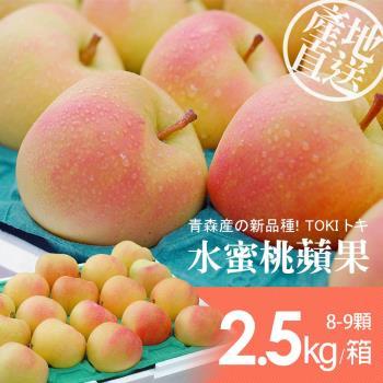 築地一番鮮-日本青森TOKI水蜜桃蘋果禮盒2.5kg(8-9顆/盒)*2盒
