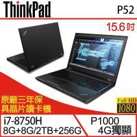 Lenovo 聯想 ThinkPad P52 15.6吋i7六核雙碟Quadro獨顯行動工作站筆電-升G版