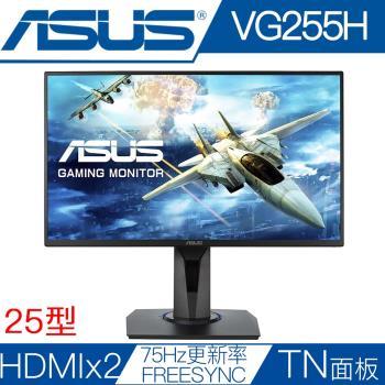 ASUS華碩 VG255H 25型75Hz更新率FREESYNC電競液晶螢幕