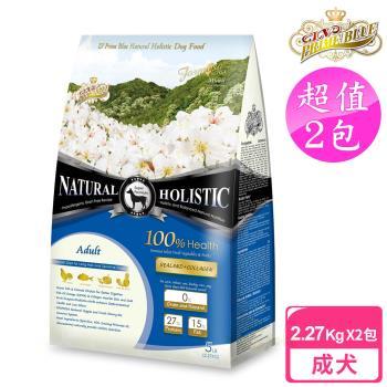 LV藍帶無穀濃縮 成犬 狗飼料 2.27kg*2包-1111專屬優惠 (海陸+膠原蔬果)