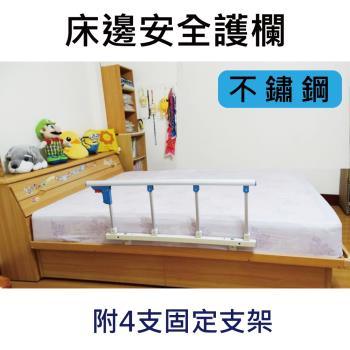 【感恩使者】床邊護欄 ZHCN1751-4S (可當起床扶手 不鏽鋼、附4支固定架)