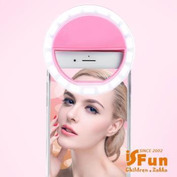 iSFun 自拍神器 光圈美顏美肌照相直播補光燈 3色可選